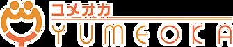 【ユメオカ】コンテンツサイト